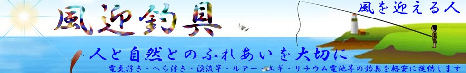 激安釣具|釣竿 通販|ルア ーセット|エギング・ルアー|風迎釣具
