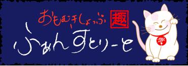 ファン・ストリート ロゴ