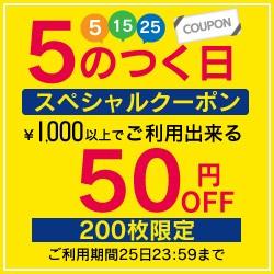 【200枚限定】5のつく日50円OFFスペシャルクーポン