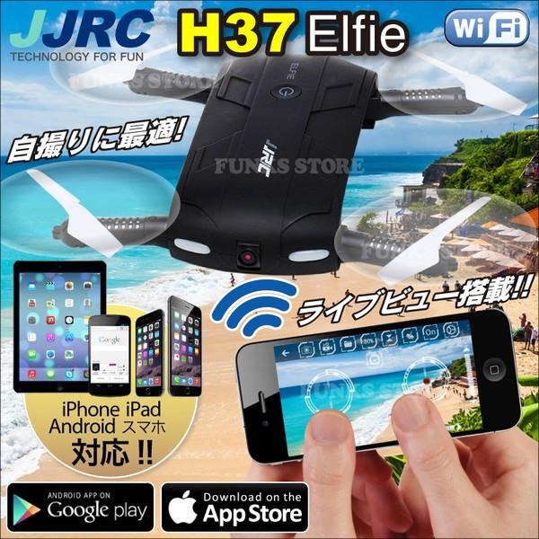 セルフィードローン JJRC H37 Elfie