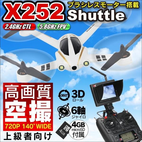 ドローン XK X252 Shuttle