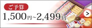 2000円未満