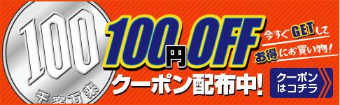 10月100円OFFクーポン