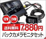 バックカメラ7インチモニタセット