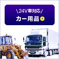 24Vカー用品