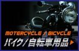 バイク/自転車用品