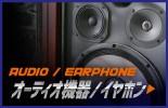 オーディオ機器/イヤホン