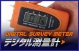 デジタル測量計
