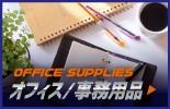 オフィス/事務