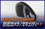 防犯カメラ/セキュリティ