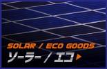 ソーラー/エコ周辺