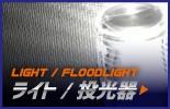 ライト/投光器