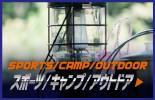 スポーツ/キャンプ/アウトドア