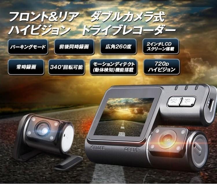 ダブルドライブレコーダー