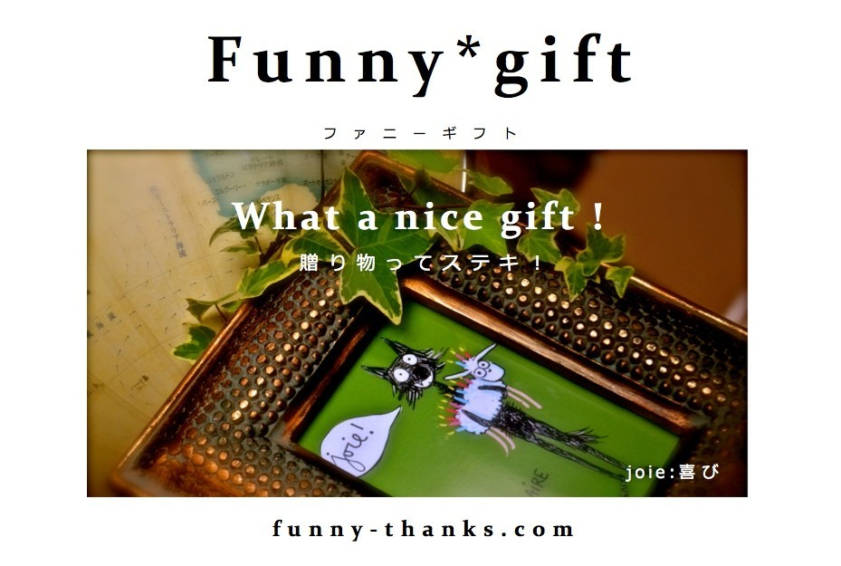 What a nice gift ! !  贈り物ってステキ!!