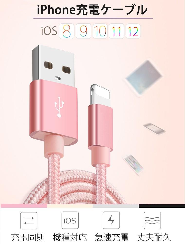 iphone 充電ケーブル 断線しにくい