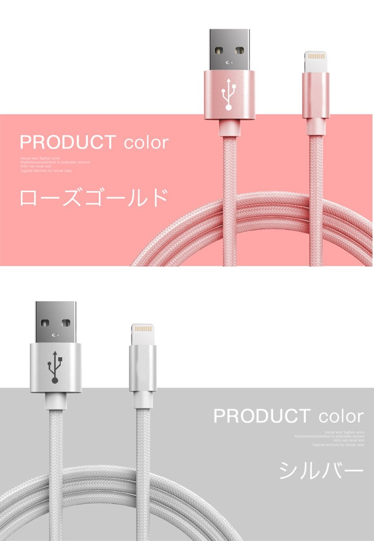 iphone USB 充電ケーブル セット