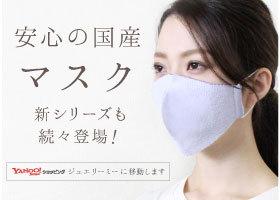 日本製洗えるマスク Jewelry Me ジュエリーミー