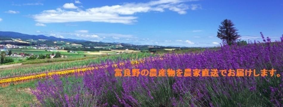 富良野KANO FARM