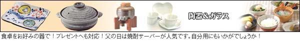 陶器&ガラス
