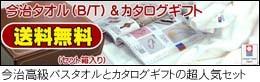 今治タオルB/Tカタログギフトセット