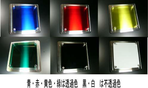表札 カラーガラス表札 フルオーダー サイズに困りません
