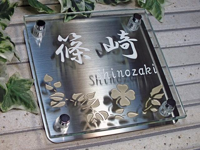 表札 ガラス表札(正方形140mm)