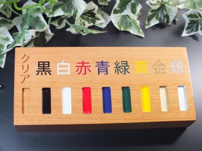 表札 木製 カラーサンプル