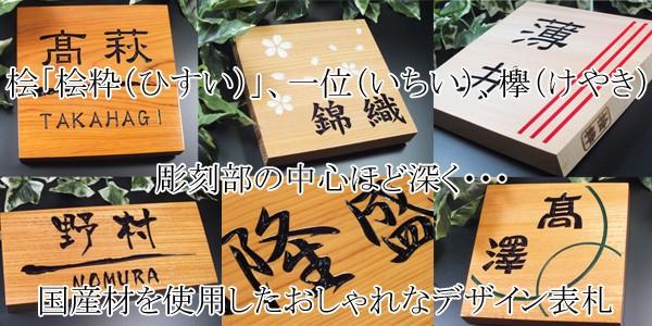表札 木製 桧(ひのき)