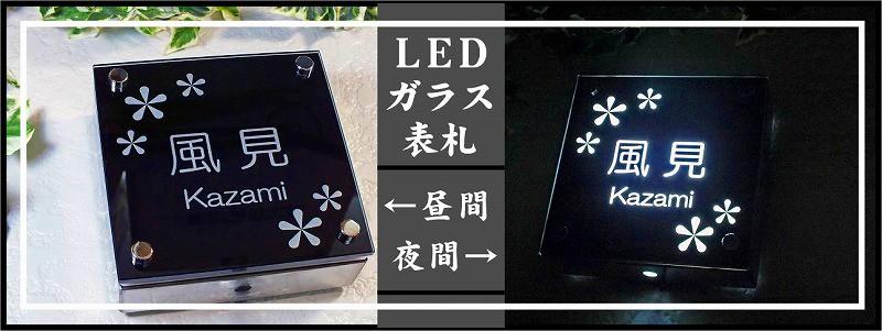 LED ガラス表札 ブラックガラス