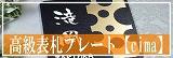 送料無料 高級表札プレート【cima】