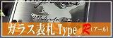 ガラス表札 Type R