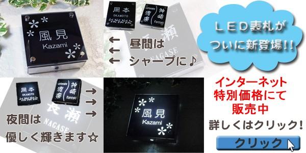 LEDガラス表札