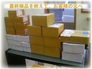 最終検品を終え、出荷前の表札です。