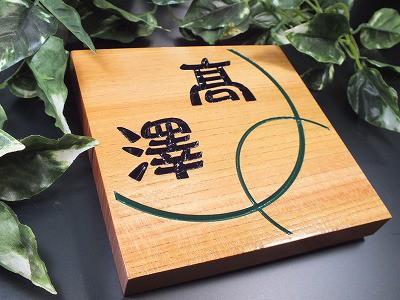 表札 木製 一位 写真