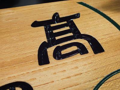 表札 木製 一位(いちい)正方形