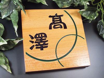 表札 木製 一位(いちい) 正方形