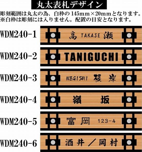 木製表札 デザイン