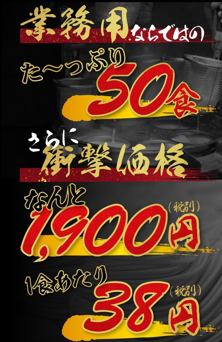 た〜っぷり50食入1900円