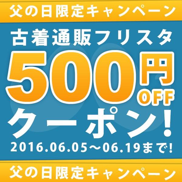 父の日限定!500円OFF!!