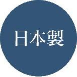 日本製 画像