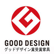 グッドデザイン賞受賞家具