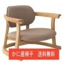 かに座 椅子