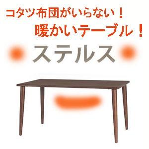 ステルスダイニングテーブル