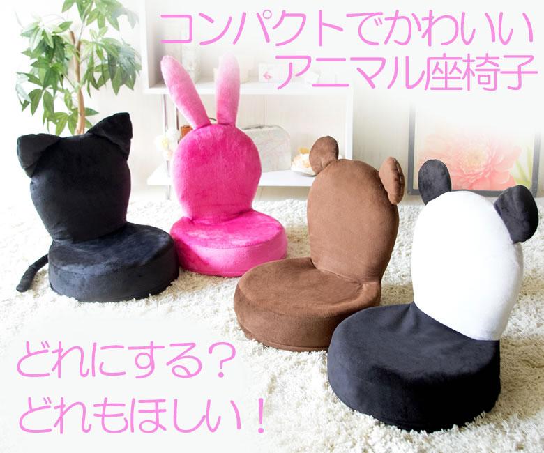 かわいい動物座椅子