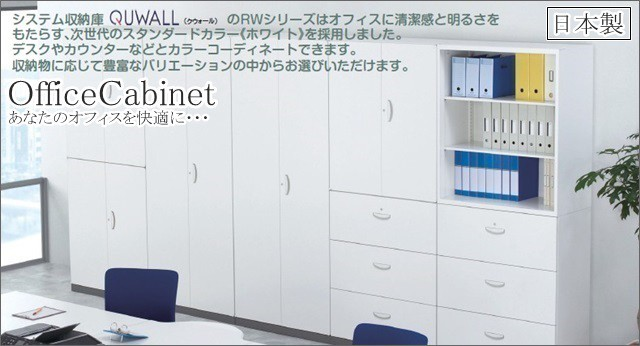 QUWALL オフィスキャビネット ホワイト
