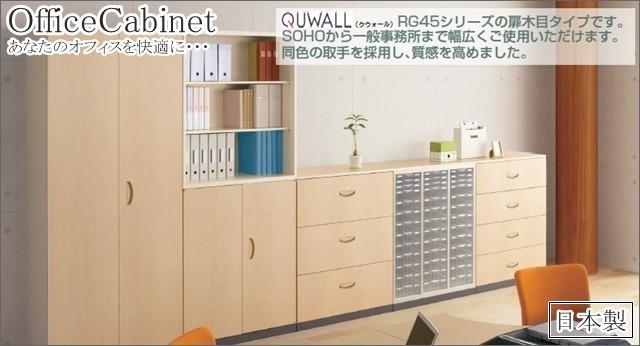 QUWALL オフィスキャビネット 扉木目タイプ