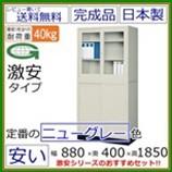 s1043激安書庫