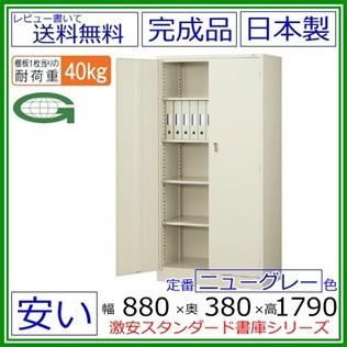 s1894激安書庫