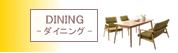 ダイニング家具